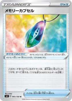 【ポケモンカードゲーム】メモリーカプセル【U】[S4]