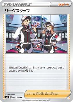 【ポケモンカードゲーム】リーグスタッフ【U】[S4]