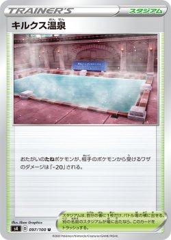 【ポケモンカードゲーム】キルクス温泉【U】[S4]