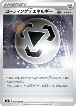 【ポケモンカードゲーム】コーティング鋼エネルギー【U】[S4]