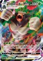 【ポケモンカードゲーム】ゴリランダーVMAX【RRR】[S4a]