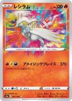 【ポケモンカードゲーム】レシラム【AR】[S4a]