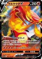 【ポケモンカードゲーム】マルヤクデV【RR】[S4a]