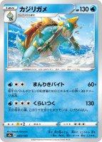 【ポケモンカードゲーム】カジリガメ【-】[S4a]