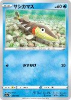 【ポケモンカードゲーム】サシカマス【-】[S4a]