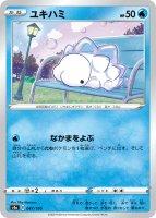 【ポケモンカードゲーム】ユキハミ【-】[S4a]