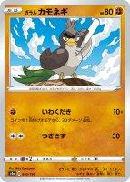 【ポケモンカードゲーム】ガラル カモネギ【-】[S4a]