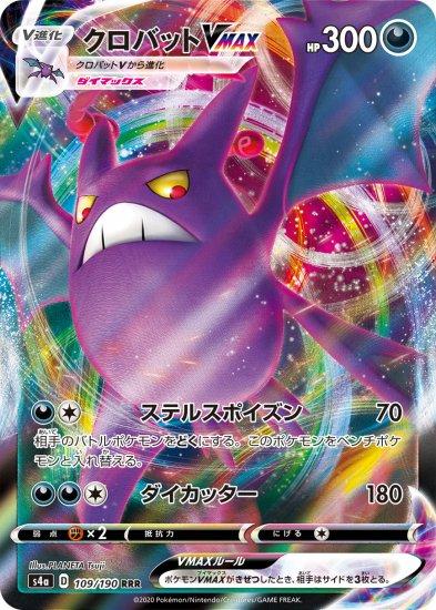 【ポケモンカードゲーム】クロバットVMAX【RRR】[S4a]
