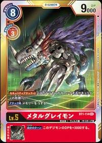 【特価品】デジモンカード  BT1-114 SEC メタルグレイモン