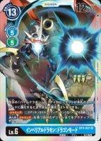【特価品】デジモンカード  BT3-031 SR  インペリアルドラモン:ドラゴンモード