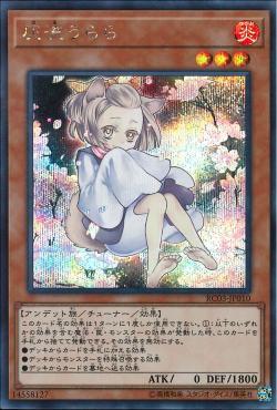 【特価商品】 灰流うらら  (海外版イラスト) RC03-JP010