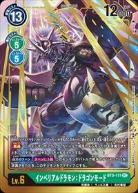 【特価品】デジモンカード  BT3-111 SEC インペリアルドラモン:ドラゴンモード