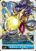 メタルシードラモン【R】