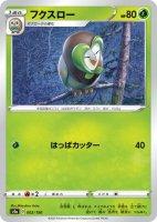 4枚セット【ポケモンカードゲーム】フクスロー【-】[S4a]