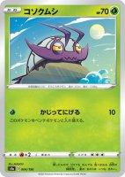 4枚セット【ポケモンカードゲーム】コソクムシ【-】[S4a]