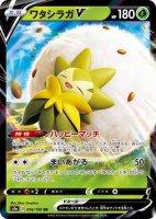 4枚セット【ポケモンカードゲーム】ワタシラガV【RR】[S4a]