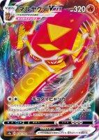 4枚セット【ポケモンカードゲーム】マルヤクデVMAX【RRR】[S4a]
