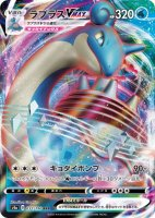 4枚セット【ポケモンカードゲーム】ラプラスVMAX【RRR】[S4a]