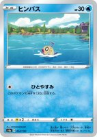 4枚セット【ポケモンカードゲーム】ヒンバス【-】[S4a]