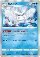 4枚セット【ポケモンカードゲーム】モスノウ【-】[S4a]