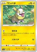 4枚セット【ポケモンカードゲーム】ワンパチ【-】[S4a]