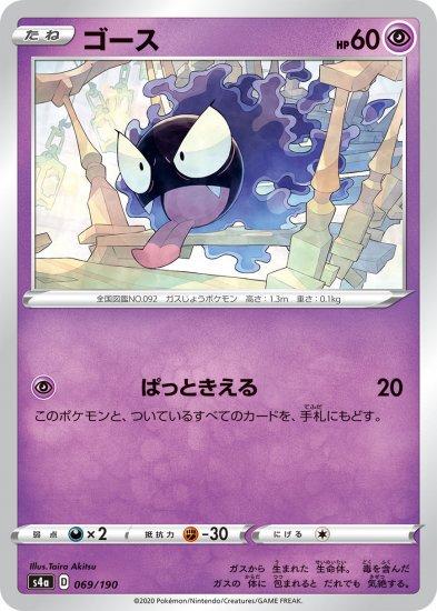 4枚セット【ポケモンカードゲーム】ゴース【-】[S4a]