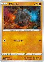 4枚セット【ポケモンカードゲーム】タンドン【-】[S4a]