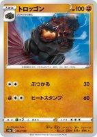 4枚セット【ポケモンカードゲーム】トロッゴン【-】[S4a]