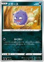 4枚セット【ポケモンカードゲーム】ドガース【-】[S4a]