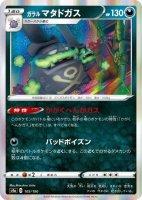 4枚セット【ポケモンカードゲーム】ガラル マタドガス【-】[S4a]