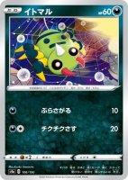 4枚セット【ポケモンカードゲーム】イトマル【-】[S4a]
