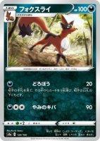 4枚セット【ポケモンカードゲーム】フォクスライ【-】[S4a]