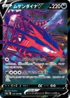 4枚セット【ポケモンカードゲーム】ムゲンダイナV【RR】[S4a]