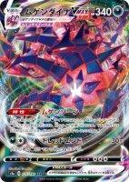 4枚セット【ポケモンカードゲーム】ムゲンダイナVMAX【RRR】[S4a]