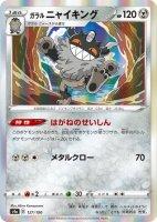 4枚セット【ポケモンカードゲーム】ガラル ニャイキング【-】[S4a]