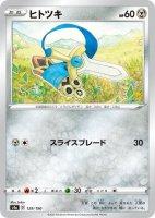 4枚セット【ポケモンカードゲーム】ヒトツキ【-】[S4a]