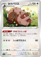 4枚セット【ポケモンカードゲーム】ヨクバリス【-】[S4a]