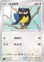 4枚セット【ポケモンカードゲーム】ココガラ【-】[S4a]