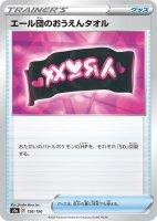 4枚セット【ポケモンカードゲーム】エール団のおうえんタオル【-】[S4a]