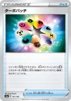 4枚セット【ポケモンカードゲーム】ターボパッチ【-】[S4a]