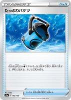 4枚セット【ポケモンカードゲーム】たっぷりバケツ【-】[S4a]