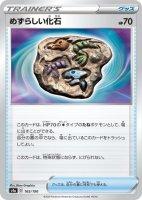 4枚セット【ポケモンカードゲーム】めずらしい化石【-】[S4a]