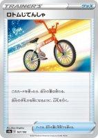 4枚セット【ポケモンカードゲーム】ロトムじてんしゃ【-】[S4a]