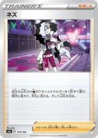 4枚セット【ポケモンカードゲーム】ネズ【-】[S4a]