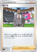 4枚セット【ポケモンカードゲーム】ローズ【-】[S4a]