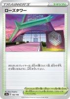 4枚セット【ポケモンカードゲーム】ローズタワー【-】[S4a]