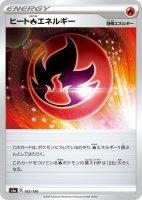 4枚セット【ポケモンカードゲーム】ヒート炎エネルギー【-】[S4a]