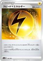 4枚セット【ポケモンカードゲーム】スピード雷エネルギー【-】[S4a]