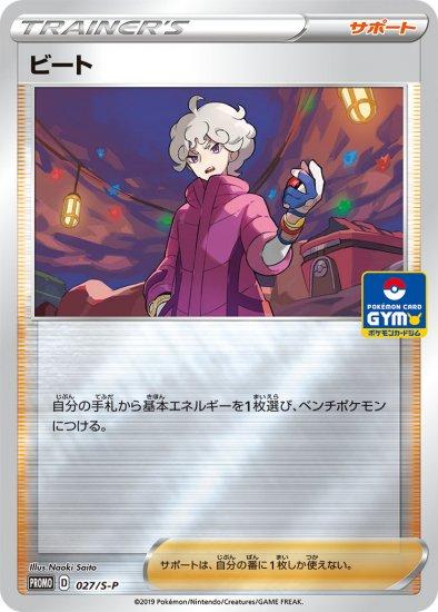 【ポケモンカードゲーム】ビート プロモ