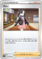 【特価商品】【ポケモンカードゲーム】[サポート]マリィ【U】[S3a]